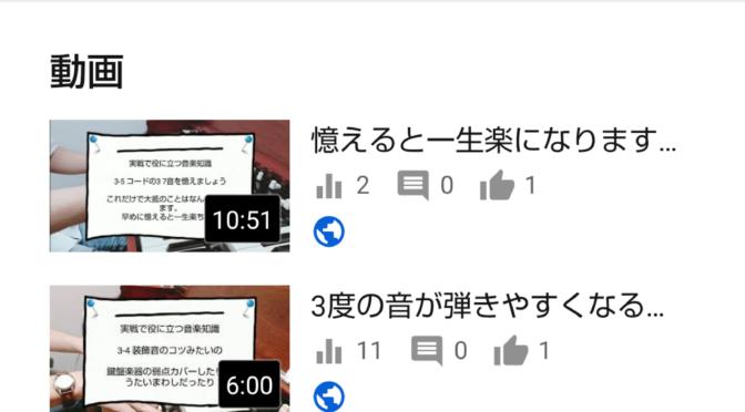 YouTube動画もあげてます
